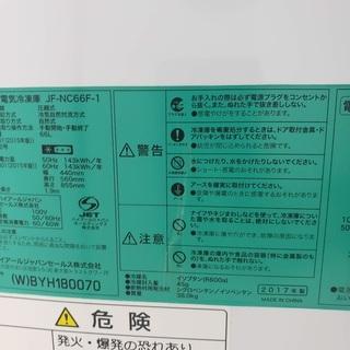 ハイアール 冷凍庫 2017年製 66L 東京 神奈川 格安配送! - 売ります・あげます