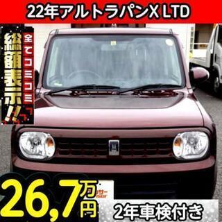 🔵【2年車検付コミコミ価格】【22年式アルトラパン X リミテッ...