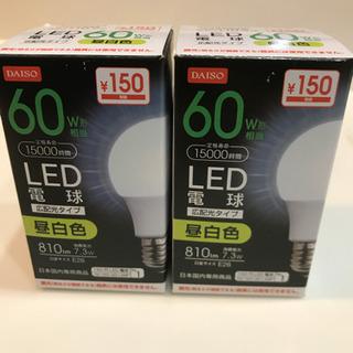 LEDの電球2個