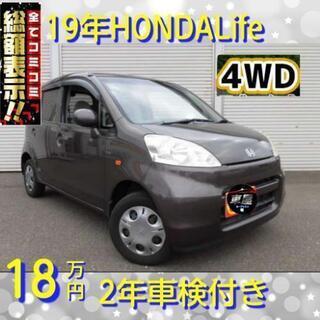 🔴4駆✳【コミコミ価格】【19年式ホンダ ライフ 4WD】【即乗...