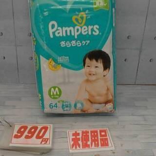 12/1 パンパーステープM64枚990円 ブランド子供服…