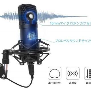 【新品・未使用】USBマイク コンデンサーマイク PCマイクセッ...