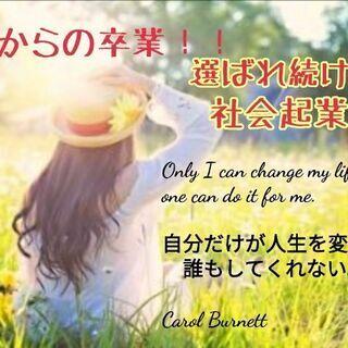小山成幸塾【副業から卒業したい方必見】