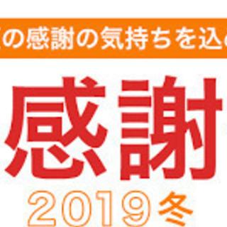 【旭川市エステサロン】最大37%OFF!ルミエール冬の大感謝祭始...