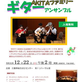 AKITAファミリーギターアンサンブル クリスマスミニコンサート
