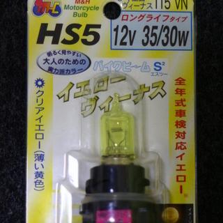 新品 M&Hマツシマ HS-5 12V35/30W (S2・VN...