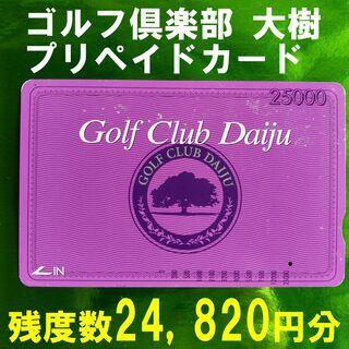 ■お得プリカ■ ゴルフ倶楽部 大樹:ゴルフ練習場『プリペイドカー...