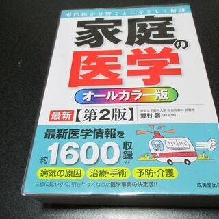 ★家庭の医学/オールカラー版/最新【第2版】/成美堂出版★古本