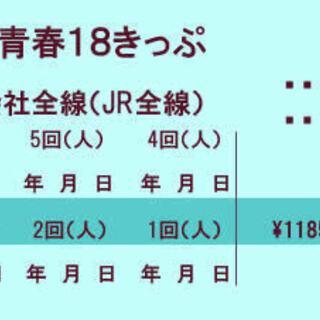 【18きっぷ冬】2回分 要返却 12/13発送 1/6までに返却