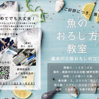 【初心者さん大歓迎!】魚のおろし方教室 -基本の三枚おろしのコツ-