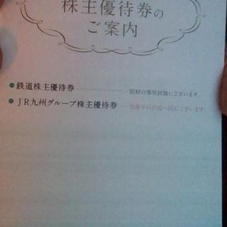 JR九州グループ 株主優待券 1冊 ★ 2020/05/31まで有効
