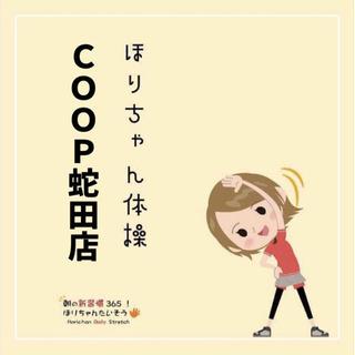 ほりちゃん体操 COOP蛇田店 開催!