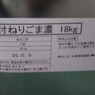 浜乙女 白皮付ねりごま濃 一斗缶、破損潰れダメージ品 内容量1...