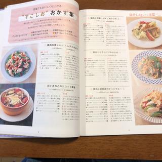 ★半日で作るおせち★  ★減塩レシピ付き★2018年1月 栄養と料理