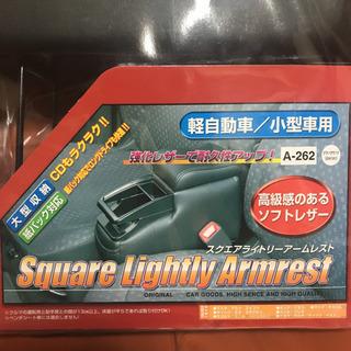 シーエー産商 スクエアライトリーアームレスト 軽・コンパクト用 ...