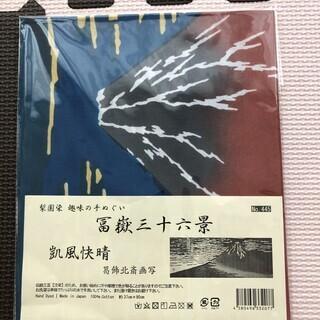 手ぬぐい 注染 梨園染 綿100% 日本製 富嶽三十六景凱風快晴...