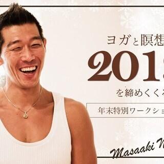 【12/22】ヨガと瞑想で2019年を締めくくる!中島正明 年末...