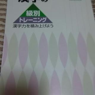 無学年漢字トレーニング(中古、書き込みなし)