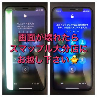 スマップル大分店ならiPhone全機種修理可能🍎