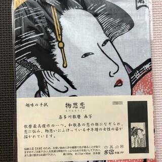 手ぬぐい 注染 梨園染 綿100% 日本製 物思恋(ものおもうこ...
