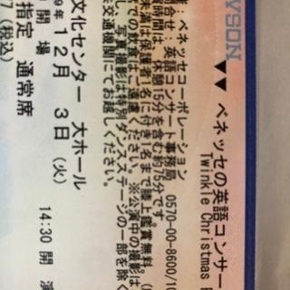 12/3 ベネッセ しまじろう英語コンサートチケット2枚