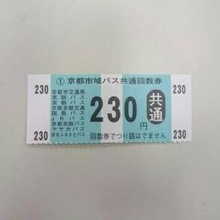 【送料無料】京都市域バス共通回数券 230円券 30枚バラ