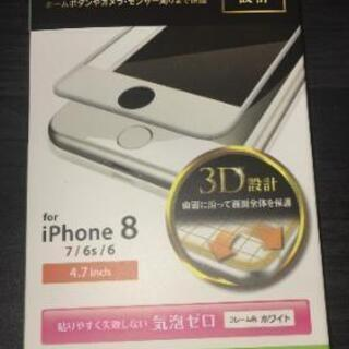 ☆iPhone8画面カバー☆値段交渉OK☆
