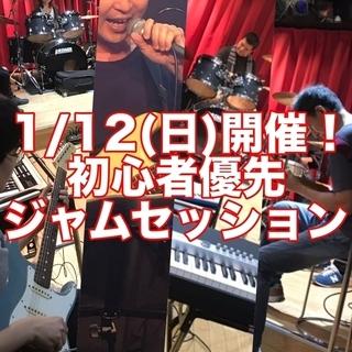 1/12(日)バンドサークルでセッション練習しませんか(初心者歓迎、見学もOK)の画像