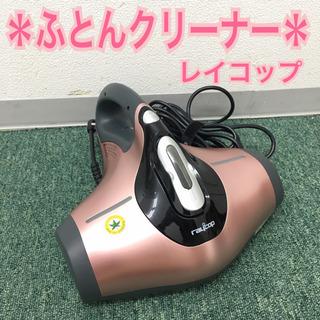 【ご来店限定】*ふとん掃除機 レイコップ 2013年製*