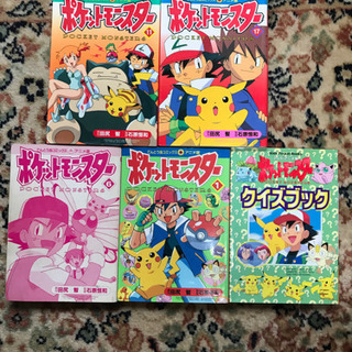 アニメ版 コミックス ポケットモンスター 5冊