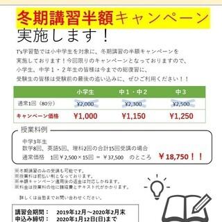 冬期講習半額キャンペーン(個別指導塾)