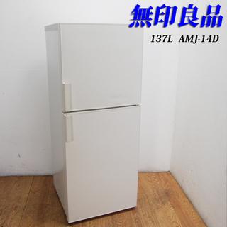 【京都市内方面配達無料】無印良品 137L 冷蔵庫 上冷凍タイプ...