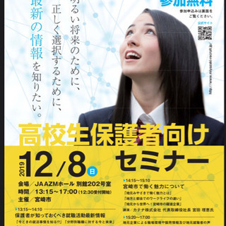 (再掲)12/8 高校生保護者向け就職活動支援セミナーの画像