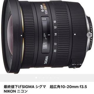 SIGMAシグマ 超広角10-20mm f3.5 NIKON ニコン