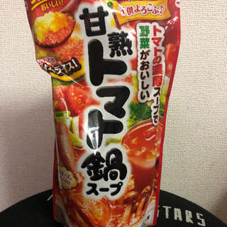 甘熱 トマト鍋スープ