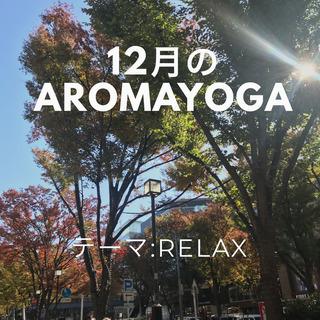 12月の「アロマヨガ」テーマはリラックスです