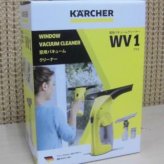 新品 ケルヒャー 窓用バキュームクリーナー WV1プラス 南12条店