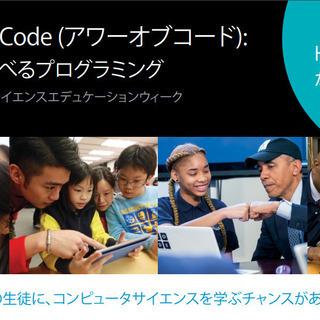 Hour of Code (アワーオブコード) - 参加費無料の...