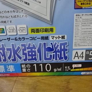カラーレーザー・カラーコピー用紙☆耐水強化紙50枚