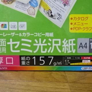 KOKUYO カラーレーザー・カラーコピー用紙☆両面印刷用セミ光...
