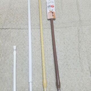 【差し上げます】伸縮式つっぱり棒 4本