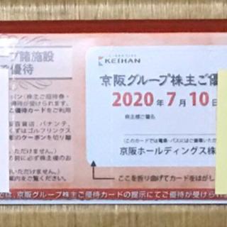 京阪 株主優待券