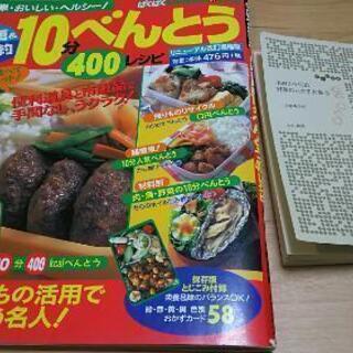 お弁当、おかずレシピ本 2冊