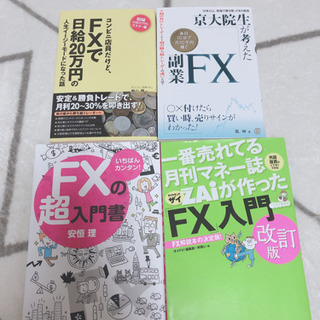 FX習得本 4冊まとめ売り