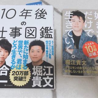 2冊 まとめ売り