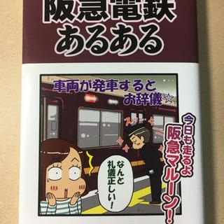 【書籍】「阪急電鉄あるある」三浦英二著(定価1045円)