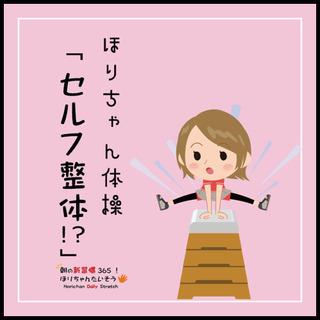 ■ ほりちゃん体操 腰痛シリーズ⑥