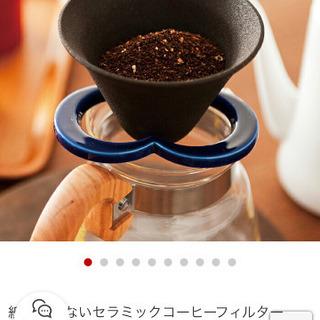 セラミックコーヒーフィルター coffee hat ネイビー