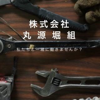 お陰様で1年目! 株式会社 丸源 堀組