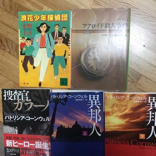 パトリシア•コーンウェル 東野圭吾 小説5冊